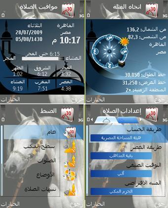 تحميل برامج اسلامية للموبايل 2012 ، برامج اسلاميه للجيل الثاني والثالث 2012