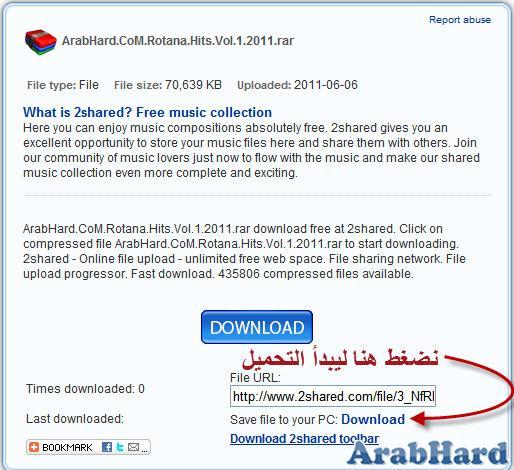 شرح التحميل من موقع عرب هارد   شرح إختصار الروابط