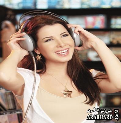تحميل نغمات نانسى عجرم mp3 الجديدة والقديمة لافضل اغانيها بحجم 60 ميجا